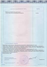 Психолог в Раменском психолог в Жуковском семейный психолог в  Диплом об окончании аспирантуры Приложение к диплому 3