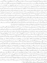 Pak Education Info  Unemployment Essay For FA Fsc BA Bsc Students SP ZOZ   ukowo Causes and Consequences of Corruption in Contemporary China