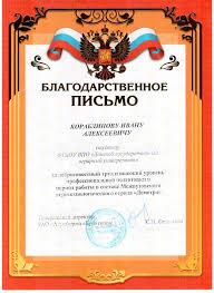Награды университета дипломы грамоты и благодарственные письма ссо октябрь 14 1 001 jpg