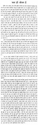 is life essay in gujarati water is life essay in gujarati