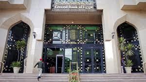 """المركزي"""" المصري يفاجئ الأسواق بخفض أسعار الفائدة"""