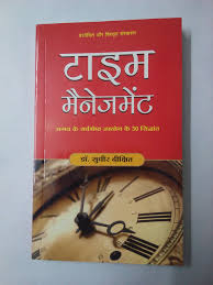 Amazonin Buy Time Management Hindi Book Online At Low Prices In