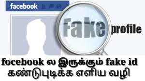 Real Android - Id Find net Tamil How Youtube Abbas Or To Facebook Fake