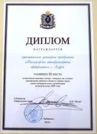 Пассажирское автотранспортное предприятие Администрация  Диплом Губернатора Хабаровского
