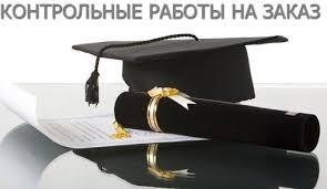 Нет времени писать контрольные Обращайтесь на сайт stydend ru  Нет времени писать контрольные Обращайтесь на сайт stydend ru