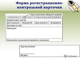 ФОРМА КОНТРОЛЬНОЙ КАРТОЧКИ s book заполнение образцов бланков  ФОРМА РЕГИСТРАЦИОННО КОНТРОЛЬНОЙ КАРТОЧКИ указания по заполнению прилагаются