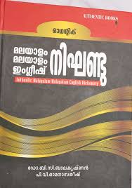 Buy Malayalam Malayalam English Dictionary Book Online At Low Prices