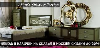 Румынская мебель Мария <b>Сильва</b> (Maria Silva)