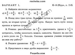 ГДЗ по математике для класса А С Чесноков контрольная работа  Сократите дроби 35 42 70 84 84 56