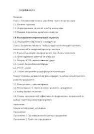 Разработка стратегии организации диплом по менеджменту скачать  Разработка стратегии организации диплом по менеджменту скачать бесплатно предприятие продажи организационная реклама товар продукция конкуренты рынки