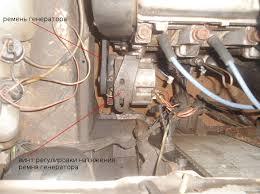 Горит контрольная лампа разряда АКБ после пуска двигателя  натяжение ремня генератора 2108