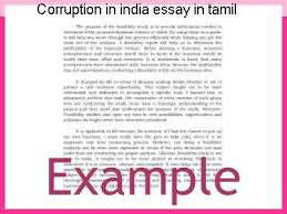corruption in essay in tamil custom paper help corruption in essay in tamil tamil katturai about corruption corruption