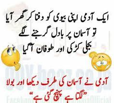 55563167 Pin By Nauman On Tanz O Mzah Funny Jokes Funny Quotes Jokes