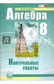 Книга Алгебра класс Контрольные работы для учащихся  Контрольные работы для учащихся общеобразовательных учреждений