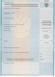 Купить диплом в Екатеринбурге о высшем и среднем образовании Диплом магистра 2009 2013 г