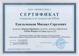 mikhail emelchenkov resume vipnet windows linux version 3 2 administrator