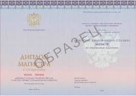 Диплом магистра СтудПроект Форма диплома магистра с отличием утв приказом Министерства образования и науки РФ от 2 марта 2012 г n 163