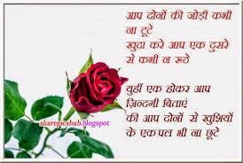 share pics hub google Wedding Anniversary Wishes For Grandparents In Hindi Wedding Anniversary Wishes For Grandparents In Hindi #36 50th wedding anniversary wishes for grandparents in hindi