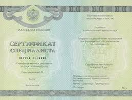 Купить диплом медицинского ВУЗа в Челябинске без предоплаты Купить диплом медицинского ВУЗа в Челябинске