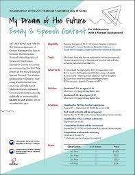 my dream of the future essay speech contest kec attachment 2017 my dream of the future essay contest application