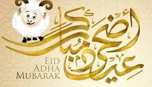 عيد أضحى مبارك.. أجمل العبارات والرسائل للأهل والأصدقاء