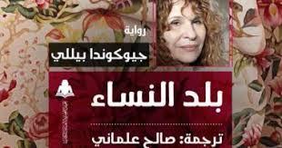 """نتيجة بحث الصور عن """"ترجم ةصالح علماني"""