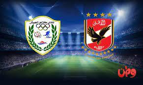 موعد ومعلق مباراة الأهلي وطلائع الجيش في نهائي كأس السوبر المصري | وطن يغرد  خارج السرب