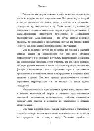 Методы анализа национальной экономики Курсовые работы Банк  Методы анализа национальной экономики 27 11 14