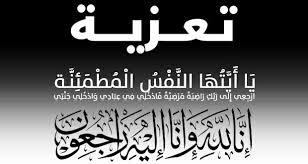 وفاة الاخ الكريم العزيز الطيب .. صالح المحلاوى - صفحة 2 Images?q=tbn:ANd9GcRiS-7e7ty3zrwIEaxk7jMoIwDnFnEzTXKWag&usqp=CAU