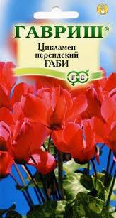 <b>Семена Цикламен персидский Габи</b>, 3шт, Гавриш по цене 40 руб ...