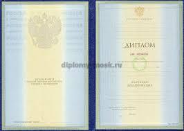 Купить диплом специалиста дешево Диплом специалиста 1997 2003 год
