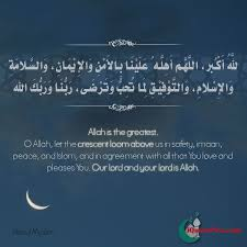Beautiful Ramadan Quotes Best Of Dua For Moon Of Ramadan Hadith