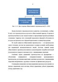 Предпринимательские способности как фактор производства Курсовая  Курсовая Предпринимательские способности как фактор производства 6