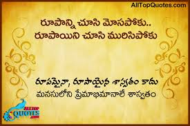Quotation Pics In Telugu
