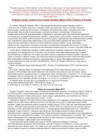 Государственная символика России реферат по политологии скачать  Строительные машины класса мини реферат по технологии скачать бесплатно экскаваторы бульдозеры строительство землеройно