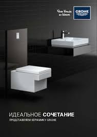 <b>Bau Ceramic</b> | Страница компании <b>GROHE</b> – <b>Grohe</b> AG