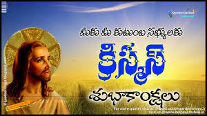 Best Telugu Christmas Greeting With Jesus Christ Images Quotes