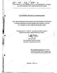 Диссертация на тему Организационно правовое обеспечение контроля  Диссертация и автореферат на тему Организационно правовое обеспечение контроля за исполнением нормативно правовых