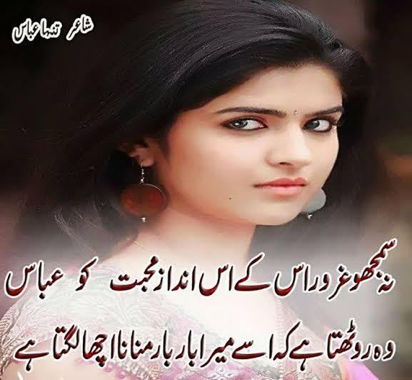 pyar mohabbat shayari urdu