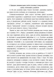Рефераты по Международному праву на заказ Отличник  Слайд №3 Пример выполнения Реферата по Международному праву