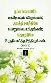Inspirational Bible Quotes In Tamil Web Insideme