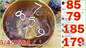 หวยคำชะโนด งวดวันที่ 16 เมษายน 2564 เลขเด็ด มาแรง แม่น ๆ งวดนี้ - YouTube