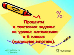 Презентация на тему ДИПЛОМНАЯ РАБОТА на тему Государственное  Проценты в текстовых задачах на уроках математики в 6 классе жилищная ипотека МОУ