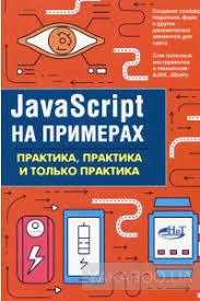 Книга «<b>JavaScript на</b> примерах. Практика, практика и только ...