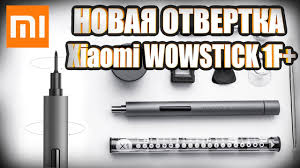 <b>Электрическая отвертка Xiaomi</b> Mi Wowstick 1F+ - YouTube