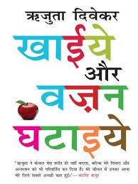 Khaiye Aur Vajan Ghataiye By Rujuta Diwekar Overdrive