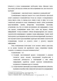 Формирование коммуникативной компетенции учащихся на уроках  Курсовая Формирование коммуникативной компетенции учащихся на уроках русского языка 6