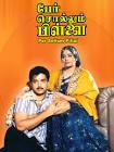 Kamal Haasan Per Sollum Pillai Movie