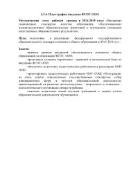 Контрольная работа по трудовому праву Специальность Право 3 3 4 План график БОУ г Омска quot