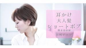 バッサリ耳かけ大人ショートボブカット スタイルチェンジ 熊本美容室